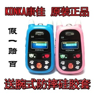Authentic Konka Q6 children mobile positioning cartoon boys and girls primary school children low radiation mobile phone for children