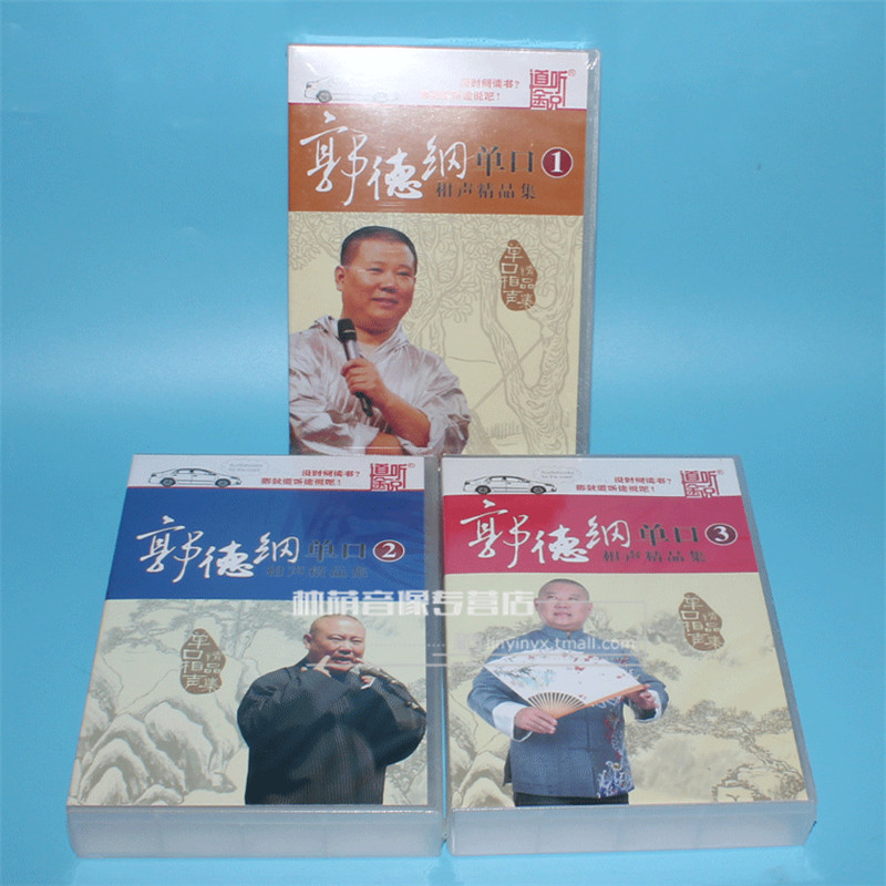 正版家佳听书系列  郭德纲单口相声精品集1-3全集 15CD