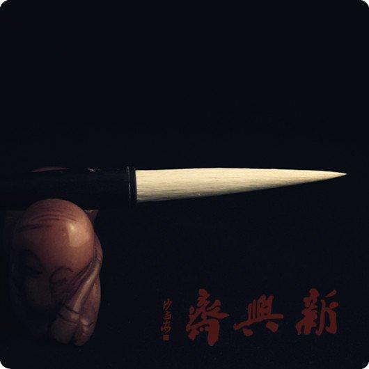 【新兴斋】文房四宝 行楷书法 人物绘画 长峰毛笔 羊兼毫 奇锋中