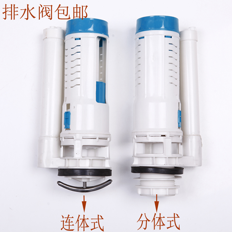 頂雙按連體分體 坐便器水箱排水閥老式馬桶 抽水馬桶出水閥