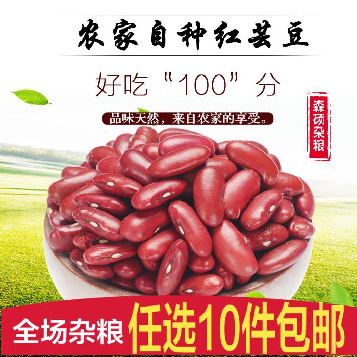 Новые поступления красный Yun фасоль красный рис фасоль к северо-востоку сельское хозяйство с дома свойство красная фасоль фасоль красный фасоль 250 грамм полный 10 часть