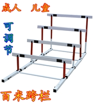 Adult Contest Hurdle Primary school students with hurdle frame 5-gear lifting hurdle frame with adjustable counterweight