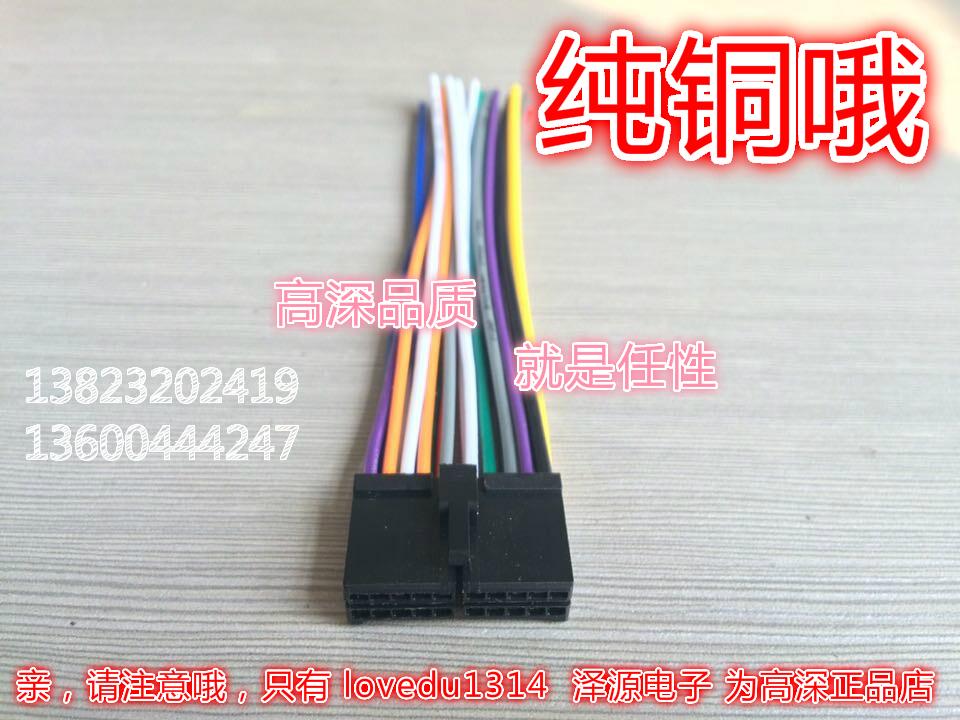 路特仕DVD华阳小电流 长城汽车国产电源通用型 汽车CD尾线插头