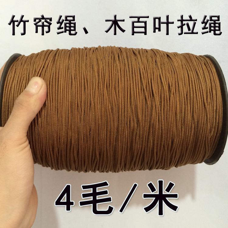 Красная корона специальное предложение бамбук занавес веревка 10 коричневый шкив запереть вешать занавес веревка монтаж занавес белый лес шторы окно шнурок