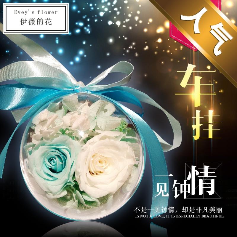 新品永生花车挂件8CM玫瑰花球后视镜水晶链吊坠车用女友生日礼物