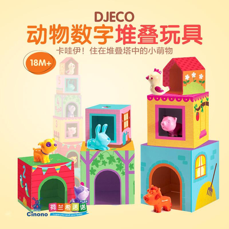 Нидерланды прямая почтовая рассылка франция DJECO покупка товаров ребенок животное цифровой куча сложить башня игрушка Большой 18M + J небольшой D рекомендация