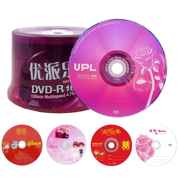 包邮婚庆光盘 DVD刻录盘 奥林昂特标新16速 4.7G  婚庆空白盘光碟