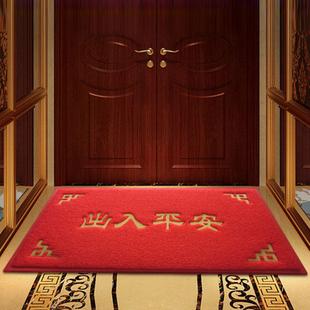 进门地垫丝圈门垫地毯入户大门口厅欢迎光临出入平安家用脚垫定制图片