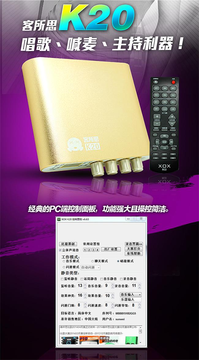 新品 客所思K20外置�卡USB接口�нb控板k30�W�jK歌音