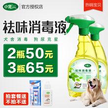 Средства для ухода за собаками и кошками > Дезодоранты для животных.