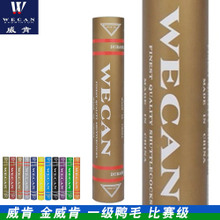 Genuine gold wecken WECAN badminton, red silver, wken, fight club, stabilise club game with goose feather.