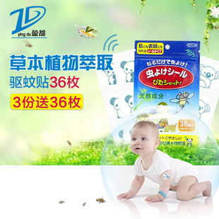 Yingdu adult baby child baby mosquito repellent stickers authentic Japanese herb oil mosquito cartoon stickers 36