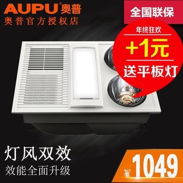AUPU/奥普浴霸 灯暖风暖双效取暖多功能纯平集成浴霸HDP5121AL