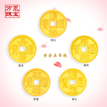 Million gold jewelry 999 gold, five emperors money transfer beads small pendant solid small gold coins gold coins