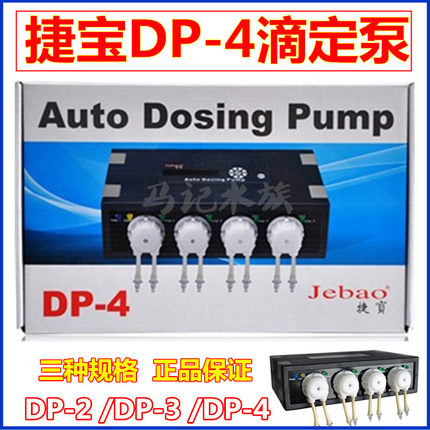 捷宝Jebao DP-3 /DP-4自动四头滴定泵蠕动泵滴流泵海水缸专用包邮