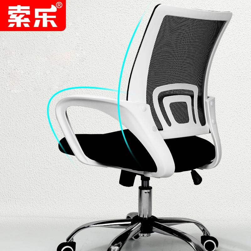索樂老板轉椅人體工學辦公椅家用電腦椅座椅電競椅護腰職員辦公椅