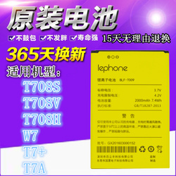Lephone乐丰百立丰T708S/V T708H W7 T7+手机T7A原装电池BLF-T009