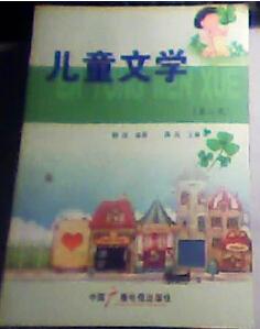 正版 儿童文学 第二版 韩进  9787504334152