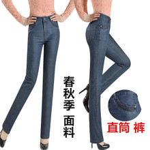 Ms package mail age season leisure elastic straight tall waist big yards of cultivate one's morality show thin han edition revised leg deep jeans