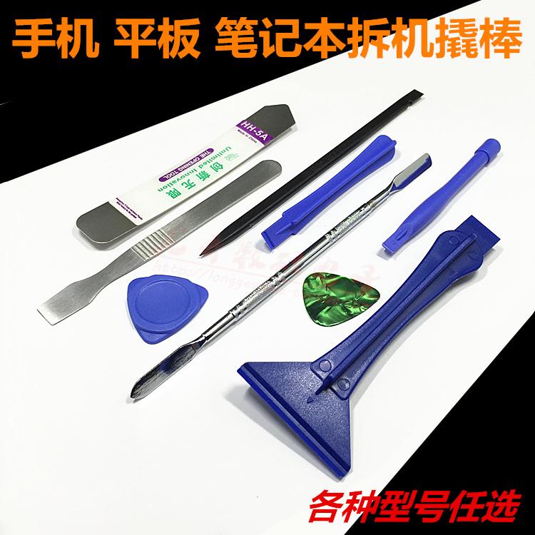 不锈钢撬棒 手机平板笔记本拆机棒 开机棒翘片 金属撬壳起壳工具