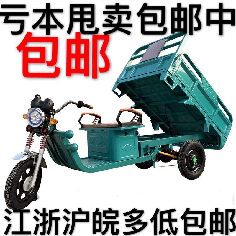 Электрический трехколесный велосипед. грузовик срочная доставка автомобиль для взрослых аккумуляторная батарея трехколесный велосипед. сельское хозяйство машина нагрузка товары тянуть грузовой электрический трехколесный велосипед.
