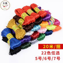 Card Jane handmade diy braided rope braided red rope No. 5 Chinese knot rope material 20 m colorful lanyard jade rope