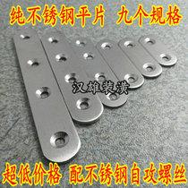 不锈钢家具连接件钢直片角铁180度角码一字型平角片固定码层板拖