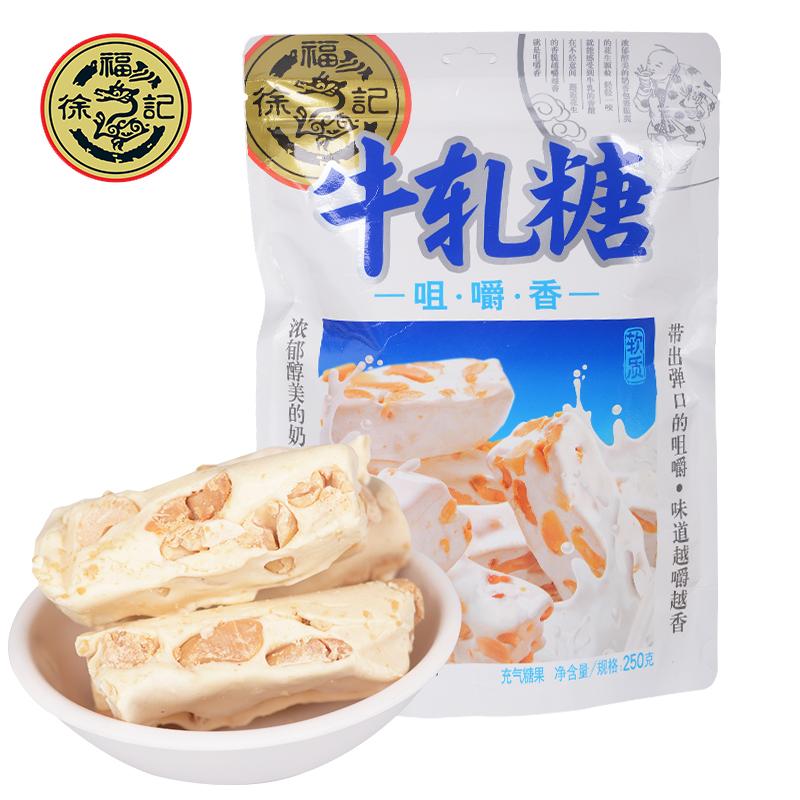 ~天貓超市~徐福記牛軋糖250g脆爽花生軟質牛軋糖辦公室零食糖果