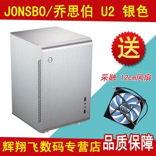 JONSBO / Цяо Sibo обновление U2 алюминия корпус компьютера МИНИ ITX HTPC небольшой алюминиевый корпус шасси