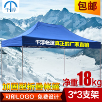 Advertising Tent awning Outdoor promotion exhibition parking shed tent umbrella rain shed stalls folding tent