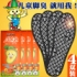 Genuine foot net children's insoles, deodorant, deodorant, breathable, sweat-absorbent and sterilizing for boys and girls