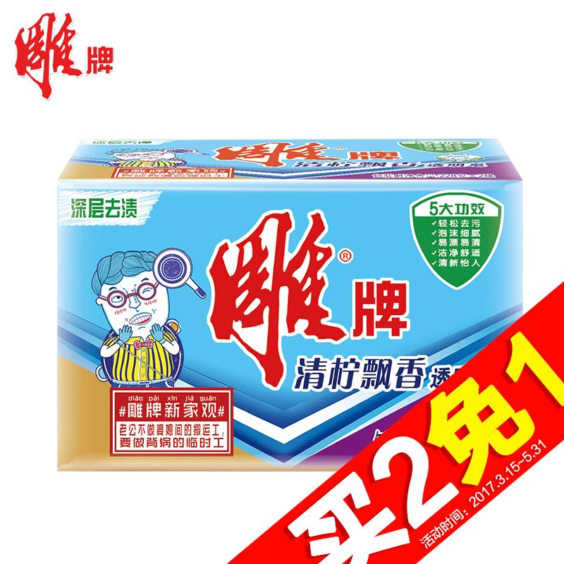 【 рысь супермаркеты 】 модельывать карты прозрачный мыло ( лайм аромат ) мыло одежда чистый 228g*2