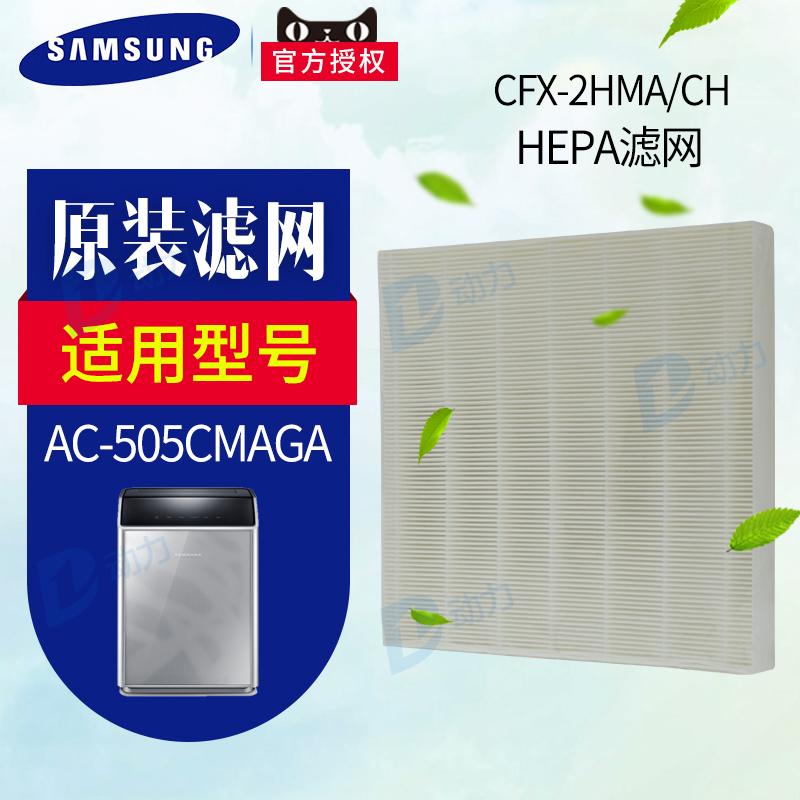 [动力电器专营店净化,加湿抽湿机配件]三星空气净化器AC-505滤网HEP月销量3件仅售349元