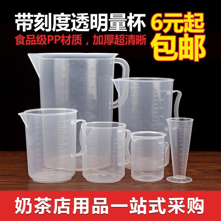 Пищевого пластик выпускник прозрачный пояс градация выпекать выпекать выпускник молочный чай магазин инструмент количество трубка большой потенциал 5000ml