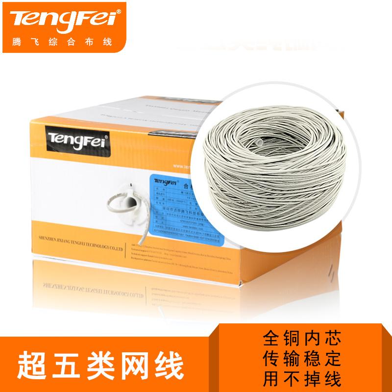 腾飞超五类网线8芯全铜网线纯铜电脑线网络监控线散卖1米起售