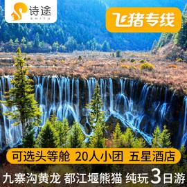 飞猪专线成都出发到九寨沟黄龙旅游四川三日跟团游3天2晚纯玩小团图片
