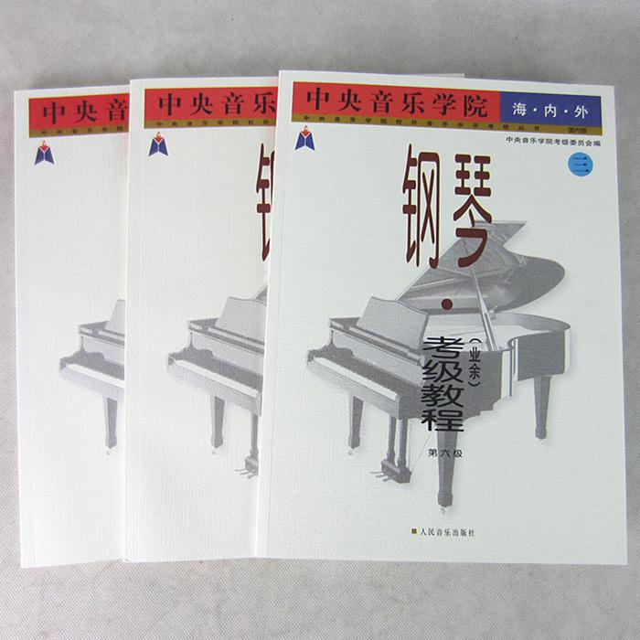 正版 中央音乐学院海内外钢琴业余考级教程1至6级考级