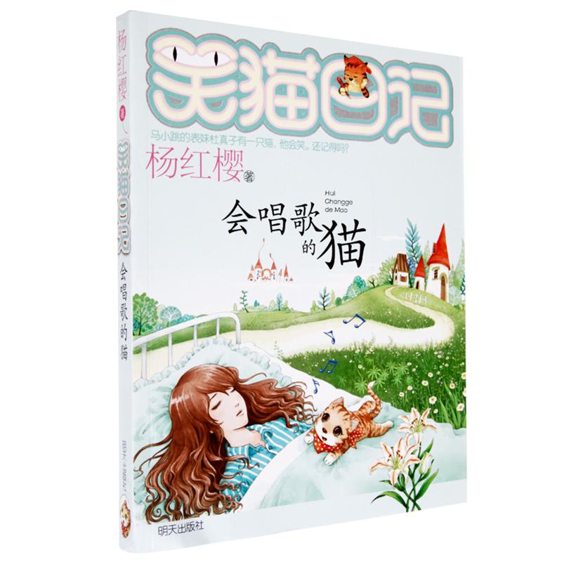 包邮会唱歌的猫 笑猫日记系列包邮童话的杨红樱书单本三四五年级课外书畅销儿童故事书儿童文学9-12岁小学生课外阅读书籍4-6年级 - 封面