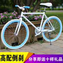 Dead flying bicycles for male and female students fluorescent retro 24 26 inch reverse brake aluminum alloy knife ring zxc disc brake bicycle