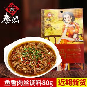 正宗重庆秦妈鱼香肉丝调料80g 色香味俱全鱼香肉丝调味料火锅底料
