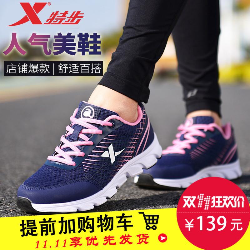 Специальный шаг Женская обувь падение 2016 новые дышащие кроссовки женщин легкие сетки кроссовки туфли осенние кроссовки