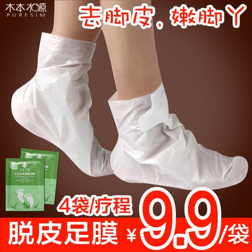Mubenshuiyuan кожа фильм нежные ноги ноги ноги мембраны маски, Пилинг ног фильм мозолистых ноги фильм отбеливания для ног спортсмена