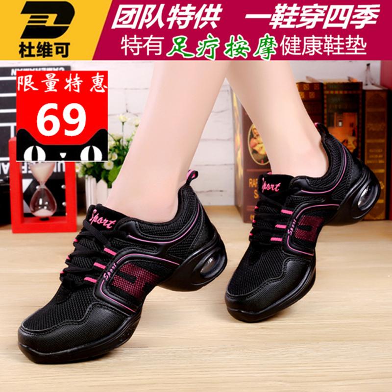 杜維可17春舞蹈鞋網麵跳舞鞋女爵士舞 舞廣場舞軟底健身跳操鞋