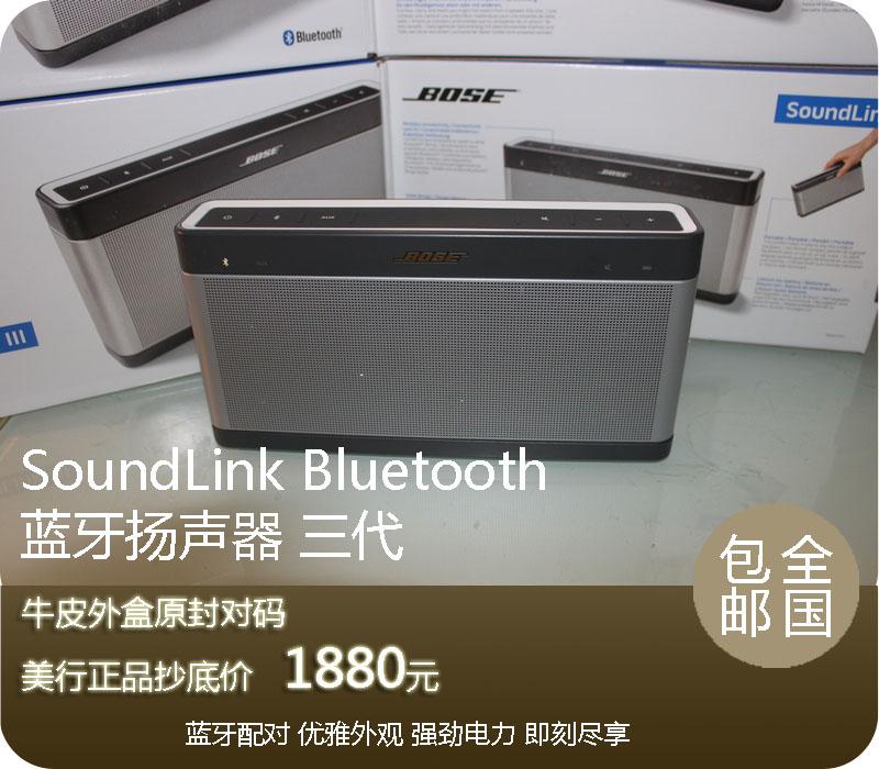 现货包邮美行正品包邮1880元 SoundLink Bluetooth iii蓝牙音响