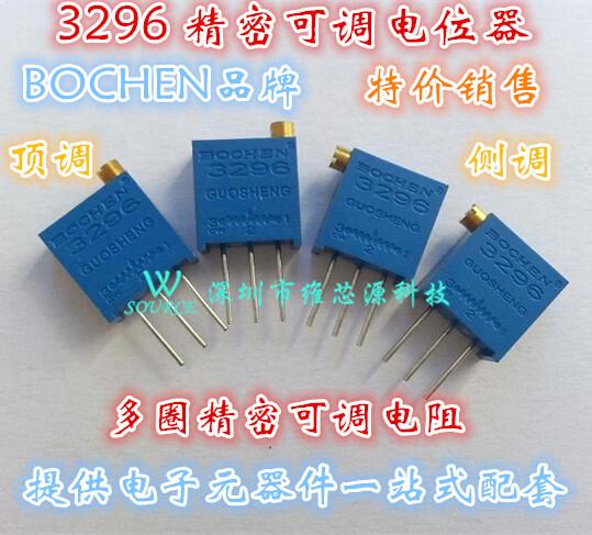 3362P-503 精密可调电位器 50K 3362-P503 单圈电位器