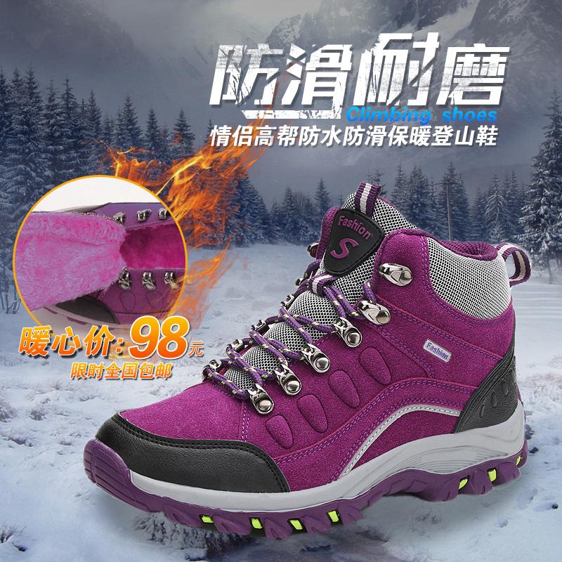 Осень и зима дамы Хай-Пешие прогулки обувь женщин водонепроницаемый не скользят открытый ходьбы обувь пара и бархата Обувь кроссовки мужчин
