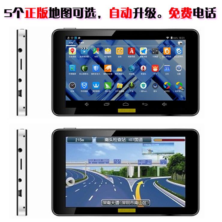 免费免提电话 FM发射WIFI 电容屏安卓 5寸高清GPS车载导航仪 正品