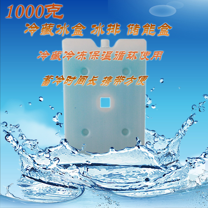 1000 g ice crystal cold storage ice row energy storage box cool storage agent household frozen food fresh ice crystal 300 * 200 * 20