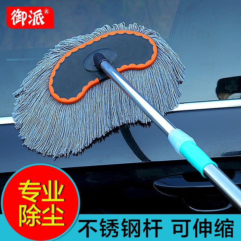 汽车擦车掸子洗车刷子用品 长柄可伸缩软毛刷子棉线刷车拖把工具