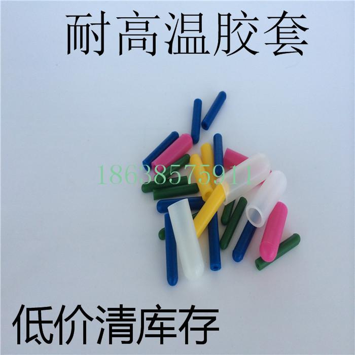 硅胶套 五金工件防护套 反复使用 耐用M12M14
